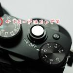 初心者カメラ女子でもキレイな写真が撮れるPモードとは?